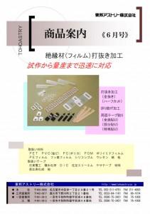 6月号(絶縁材)