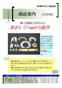 3月号(SHIM)