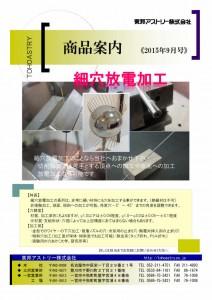 15.9月号(細穴放電加工)