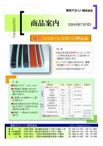 16.7月号(難燃シリコーンスポンジ押出品)